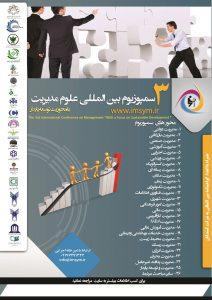 سومین سمپوزیوم بین المللی علوم مدیریت