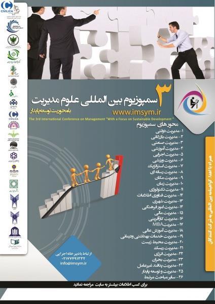سومین سمپوزیوم بین المللی علوم مدیریت با محوریت توسعه پایدار