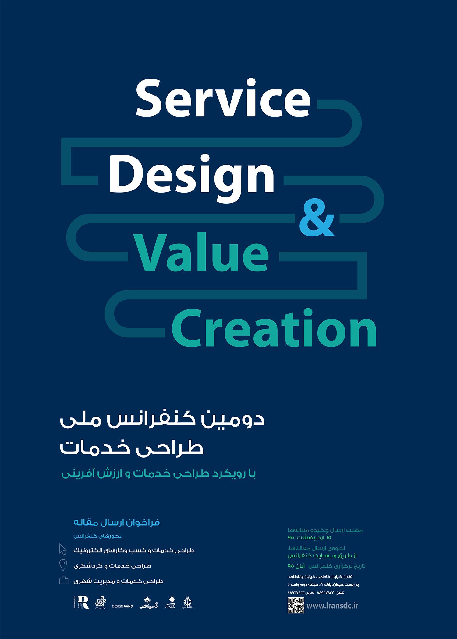 دومین کنفرانس ملی طراحی خدمات