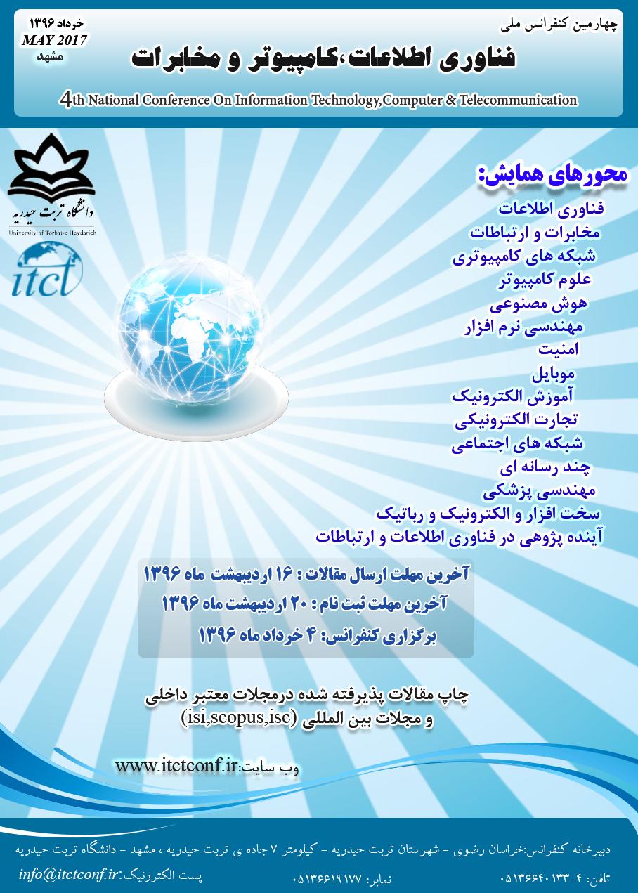 چهارمین کنفرانس ملی فناوری اطلاعات،کامپیوتر و مخابرات