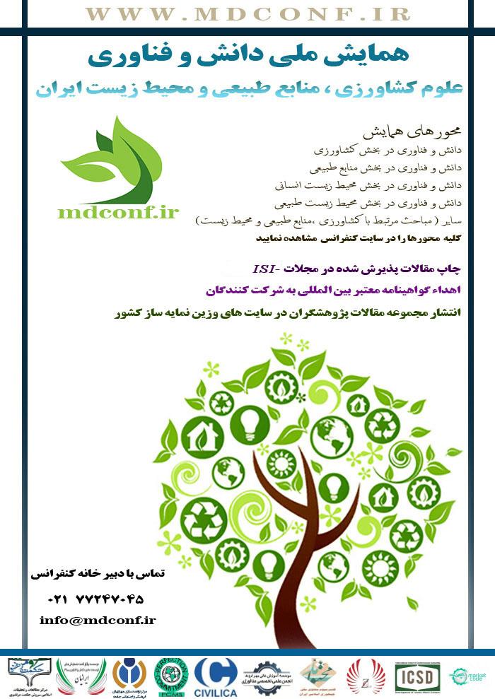 اولین همایش ملی دانش و فناوری علوم کشاورزی ، منابع طبیعی و محیط زیست ایران
