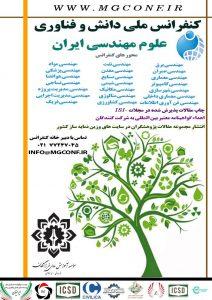 اولین کنفرانس ملی دانش و فناوری علوم مهندسی ایران