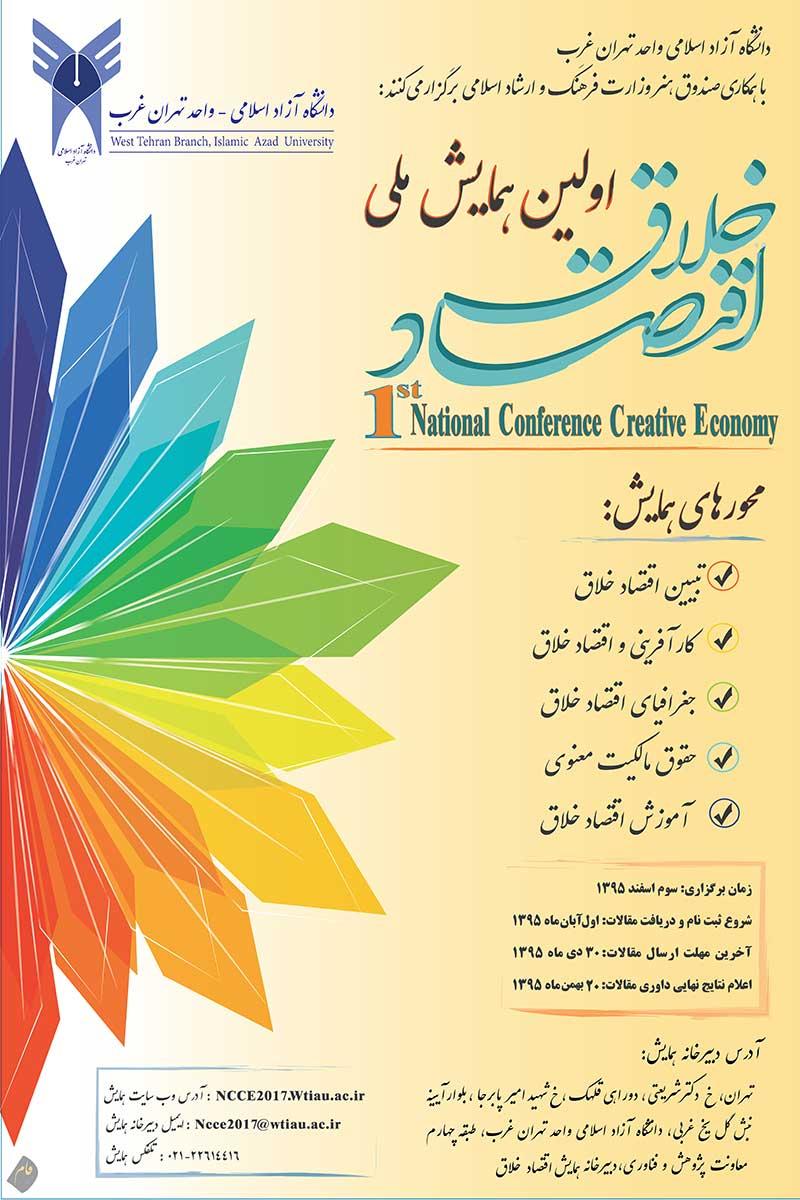 اولین همایش ملی اقتصاد خلاق