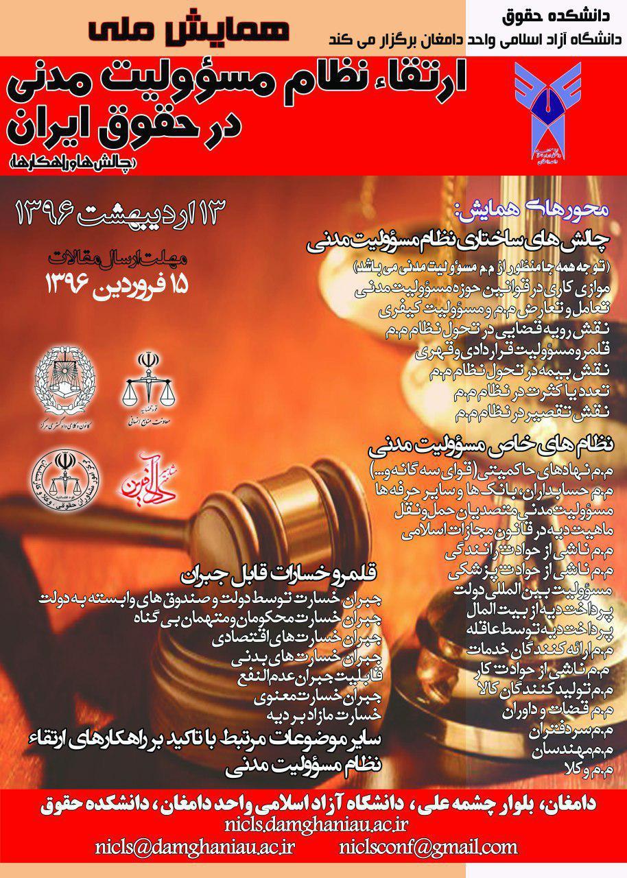 ارتقاء نظام مسئولیت مدنی در حقوق ایران