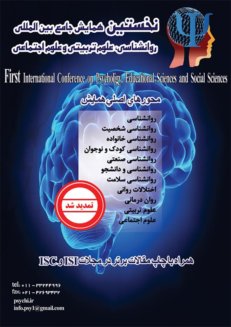 نخستین همایش جامع بین المللی روانشناسی ، علوم تربیتی و علوم اجتماعی