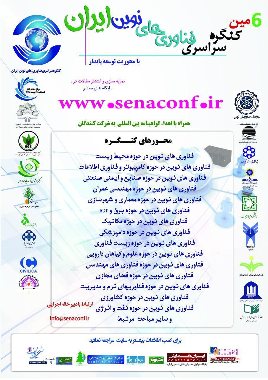 ششمین کنگره سراسری فناوری های نوین ایران