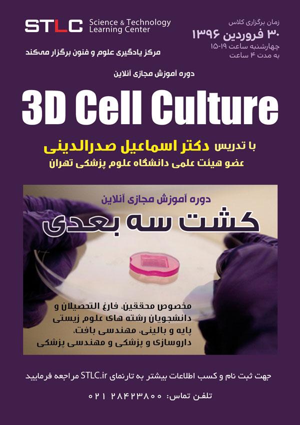 کارگاه آنلاین آموزش کشت سه بعدی سلول