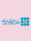 اولین کنفرانس ملی علوم مدیریتی ایران