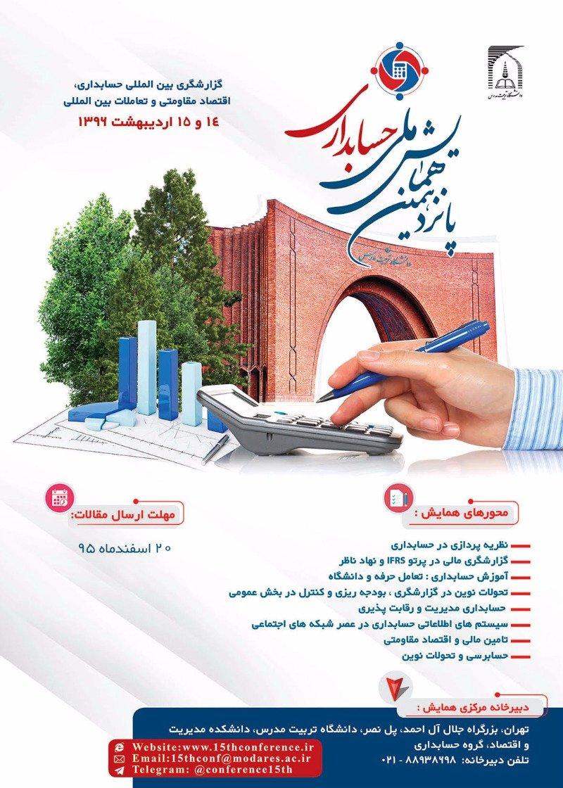 پانزدهمین همایش ملی حسابداری ایران