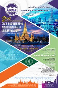 دومین کنفرانس بین المللی عمران ، معماری و طراحی شهری
