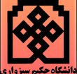 همایش ملی بررسی راهکارهای مدیریت توسعه کارآفرینی روستایی در ایران