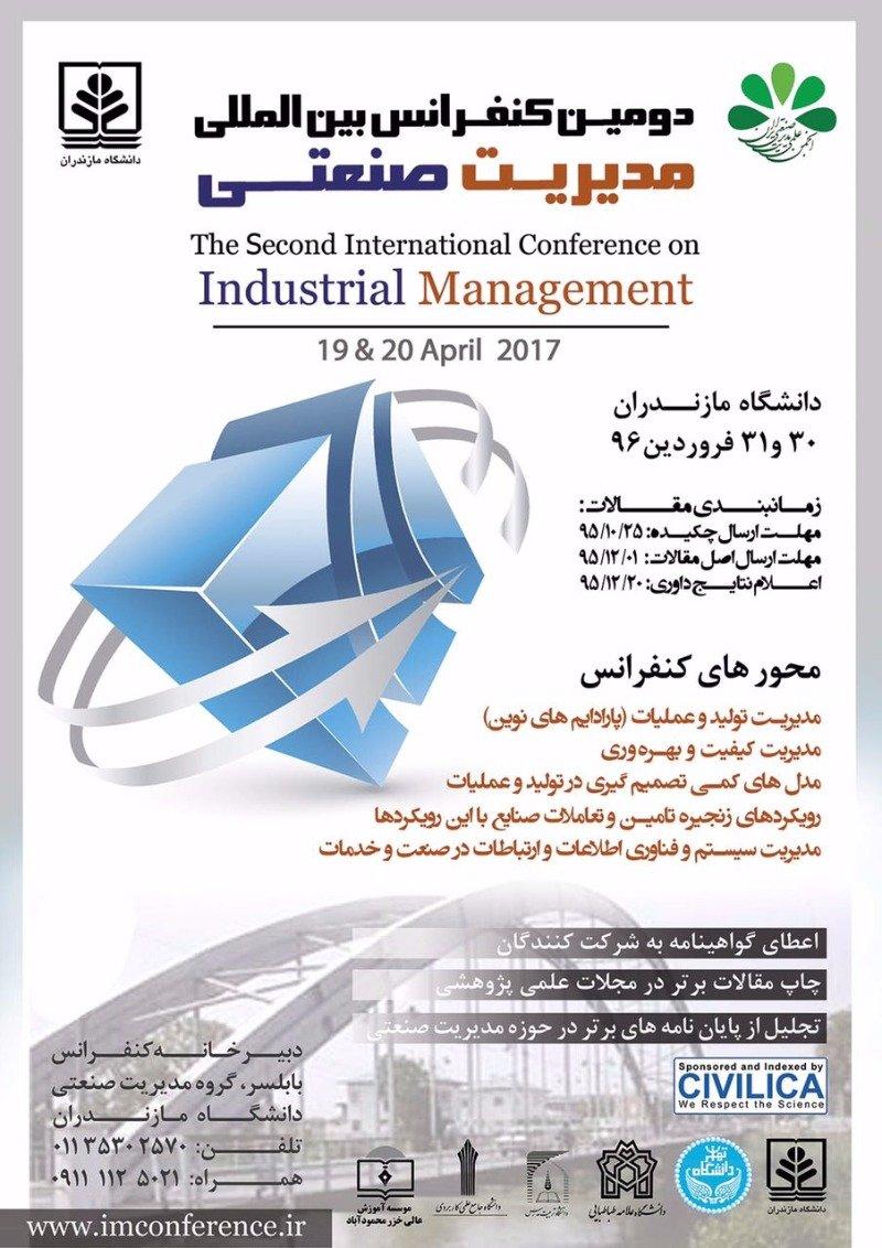 دومین کنفرانس بین المللی مدیریت صنعتی