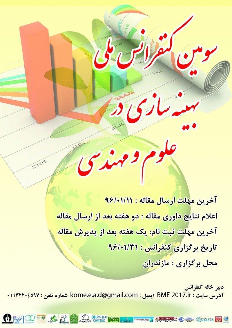 سومین کنفرانس ملی بهینهسازی در علوم و مهندسی