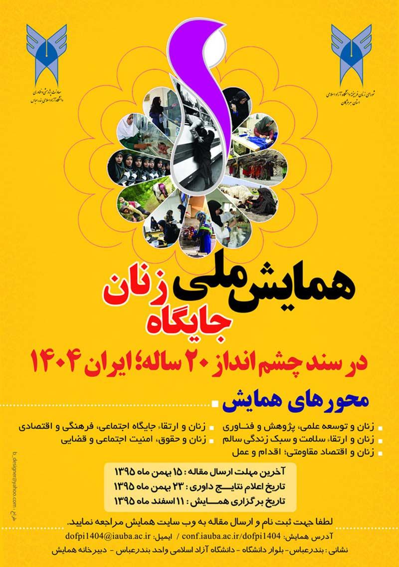 همایش ملی جایگاه زنان در سند چشم انداز 20ساله ایران 1404