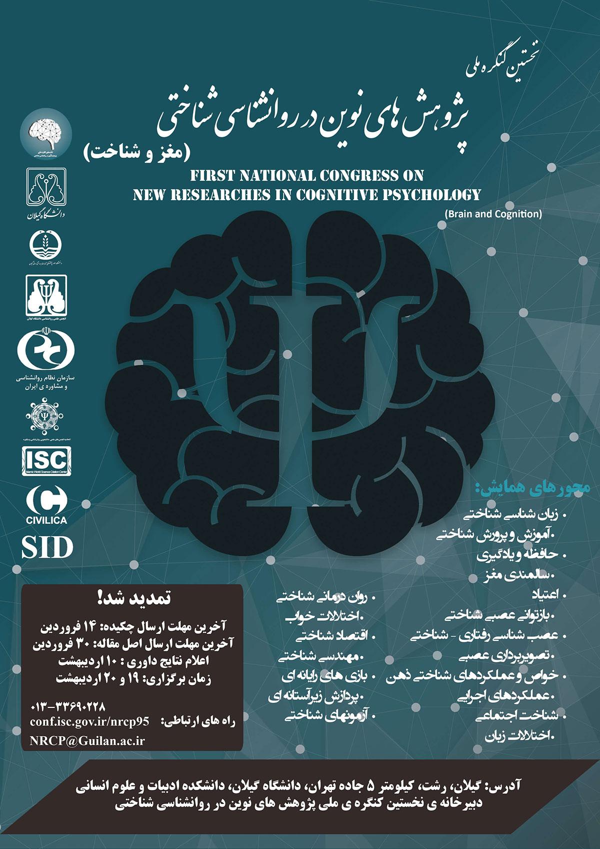 نخستین کنگره ملی پژوهش های نوین در روانشناسی شناختی