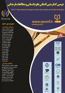 دومین کنگره بین المللی علوم انسانی و مطالعات فرهنگی