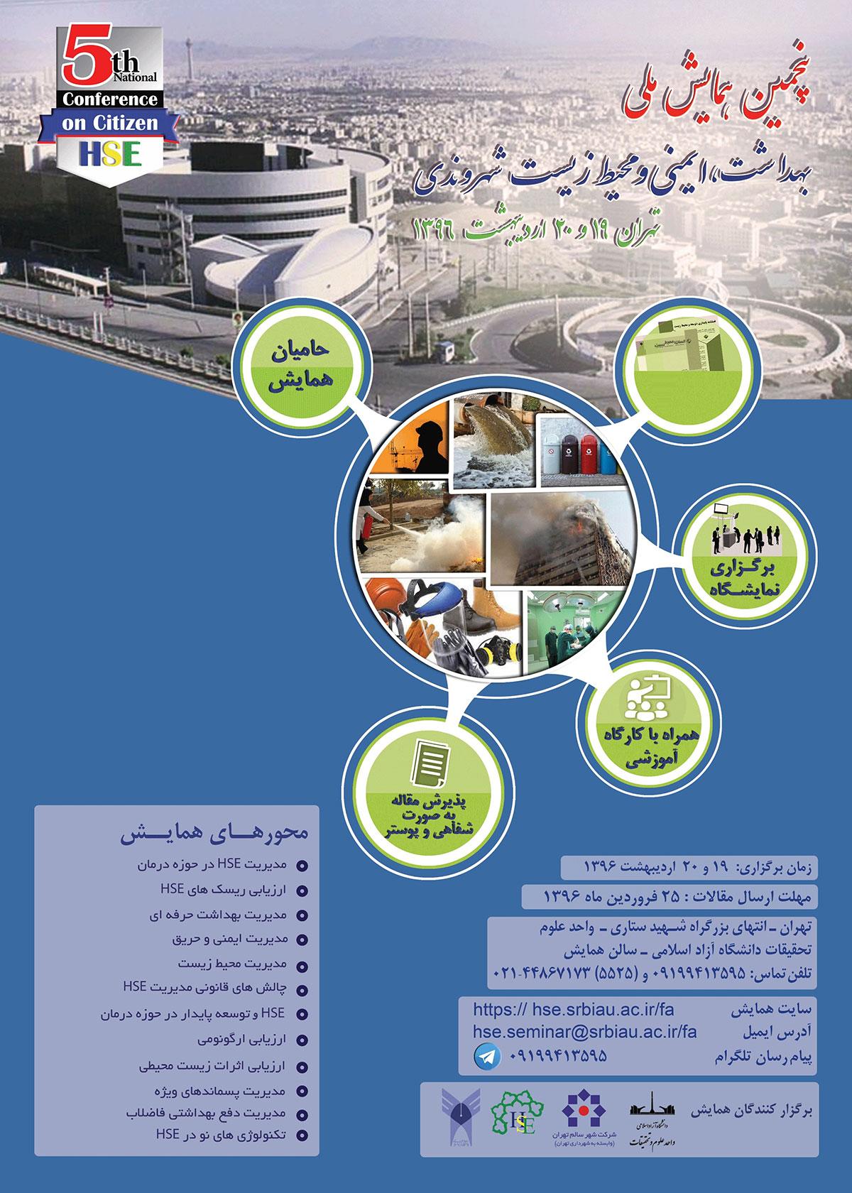 پنجمین همایش ملی بهداشت، ایمنی و محیط زیست(hse) شهروندی