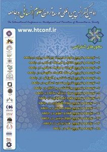 اولین کنفرانس بین المللی توسعه و ترویج علوم انسانی در جامعه