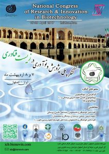 کنگره ملی پژوهش و نوآوری در زیست فناوری