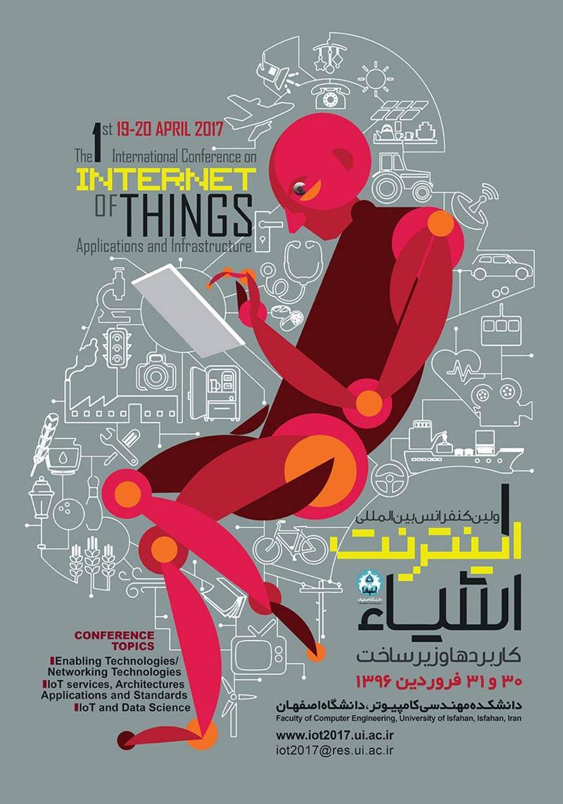 اولین کنفرانس بین المللی اینترنت اشیاء کاربردها و زیرساخت ها