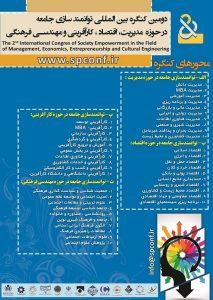 دومین کنگره بین المللی توانمند سازی جامعه در حوزه مدیریت، اقتصاد ، کارآفرینی و مهندسی فرهنگی