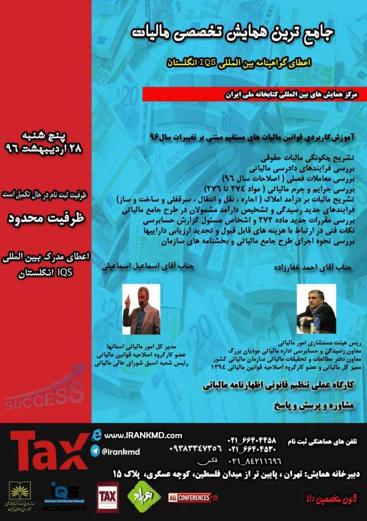 Dana-Hamayesh-41-723x1024
