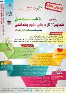 IHSC10_poster