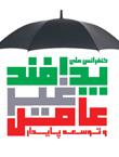 Padafand-logo