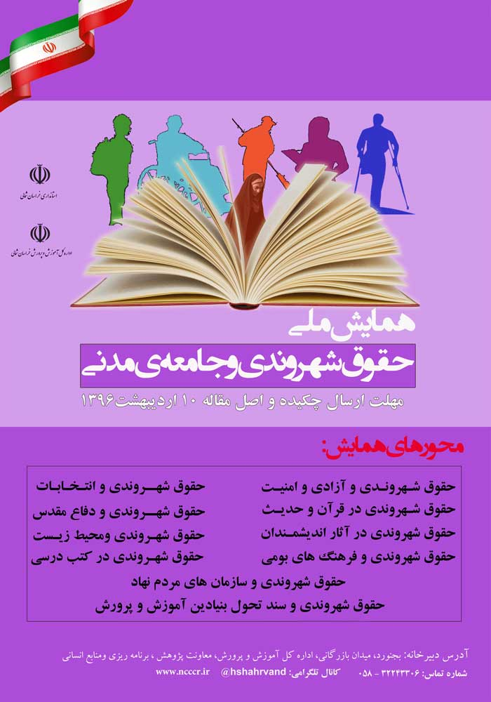 amouzesh-parvaresh-poster