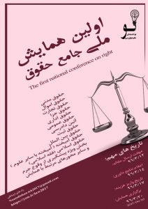 kherad-law-poster