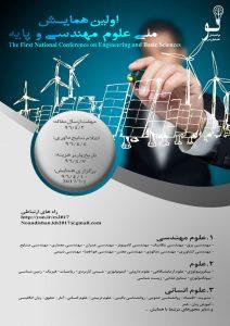 kherad-mohandesi-poster