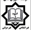 کنفرانس بین المللی عمران، معماری و شهرسازی ایران معاصر