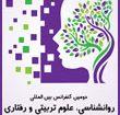 دومین کنفرانس بین المللی روان شناسی، علوم تربیتی و رفتاری