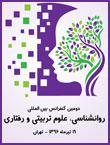 logo-ravanshenasi