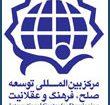 کنفرانس بین المللی مناسبات علوم انسانی و تمدن اسلامی