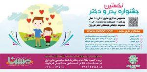 poster-yasna