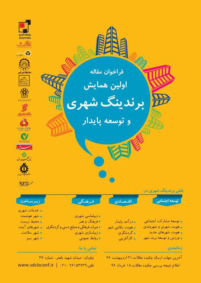 Poster-BRAND-SHAHRI