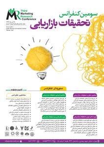 Poster-tahghighat-bazaryabi