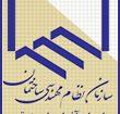 کنفرانس ملی ساخت و ساز در مناطق لرزه خیز (یادبود زلزله ارسباران)