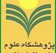 همایش ملی بررسی آرای تفسیری علامه محمدهادی معرفت