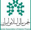 سومین همایش مالی اسلامی