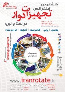 naft-poster