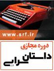 srf-logo