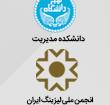 همایش لیزنگ؛ توسعه اقتصادی، تولید و اشتغال