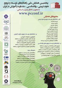 poster-pccc