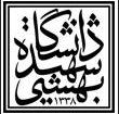 پنجمین همایش ملی شیمی، پتروشیمی و نانو ایران