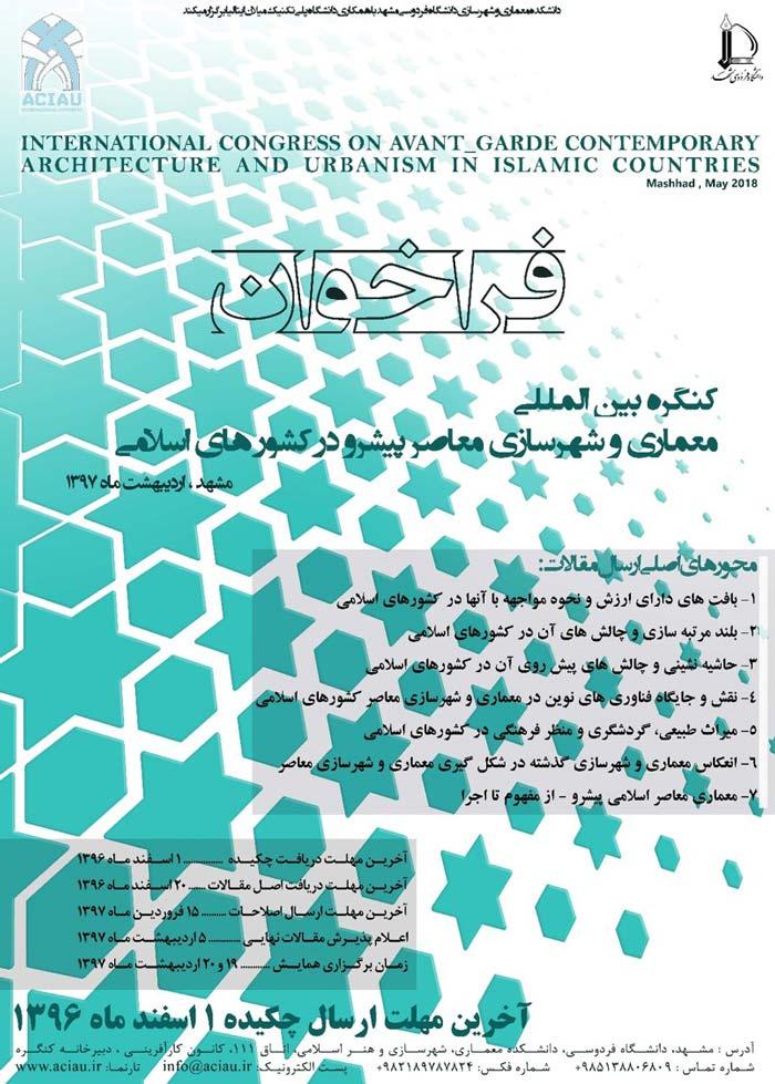 پوستر دانشگاه فردوسی