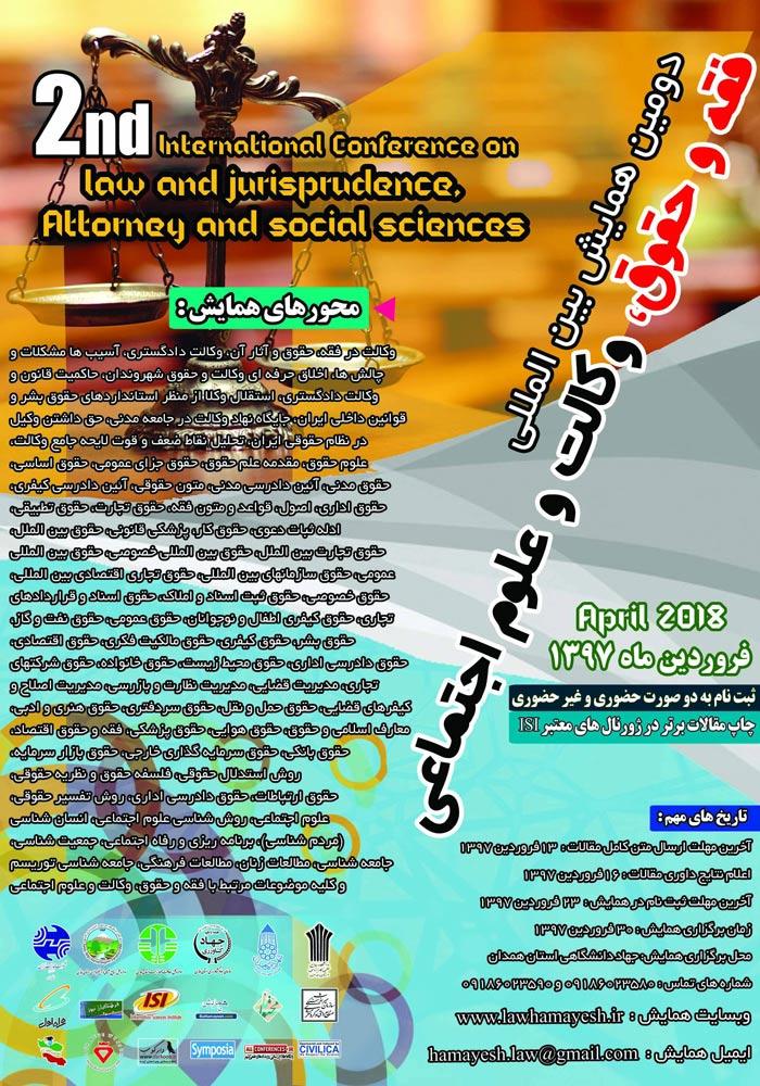 پوستر جهاد دانشگاهی