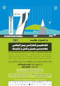 سازمان حمل و نقل و ترافیک تهران