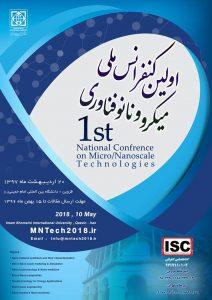 پوستر دانشگاه امام خمینی